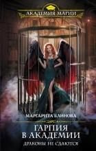 Маргарита Блинова - Гарпия в Академии. Драконы не сдаются