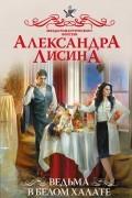 Александра Лисина - Ведьма в белом халате