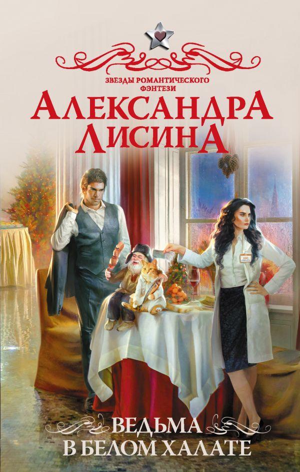 Ведьма в белом халате. Александра Лисина