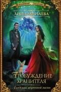 Анна Минаева - Академия запретной магии. Пробуждение хранителя