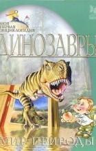 Юлия Заратайская - Динозавры