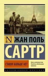 Жан-Поль Сартр - Ставок больше нет