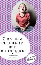 Екатерина Мурашова - С вашим ребенком все в порядке
