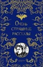 - Очень страшные рассказы (сборник)