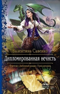Валентина Савенко - Дипломированная нечисть
