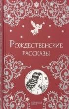 антология - Рождественские рассказы (сборник)