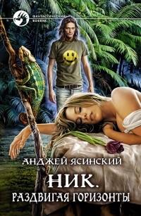 Анджей Ясинский - Ник. Раздвигая горизонты