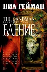 Нил Гейман - The Sandman. Песочный человек. Книга 10. Бдение