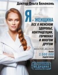 Ольга Белоконь - Я - женщина. Все о женском здоровье, контрацепции, гормонах и многом другом