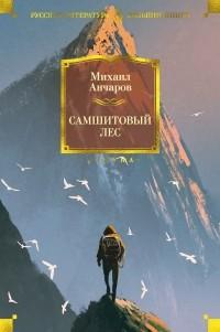 Михаил Анчаров - Самшитовый лес (сборник)