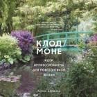 Айлин Бордман - Клод Моне: Идеи импрессионизма для повседневной жизни