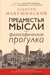 Алексей Макушинский - Предместья мысли. Философическая прогулка