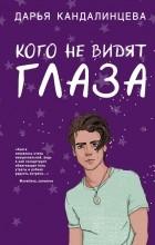 Дарья Кандалинцева - Кого не видят глаза