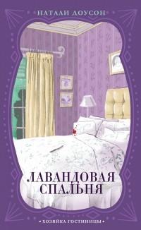 Натали Доусон - Лавандовая спальня
