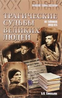 Б.Н.Сопельняк - Трагические судьбы великих людей