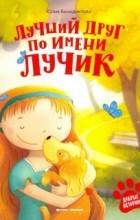 Юлия Венедиктова - Лучший друг по имени Лучик