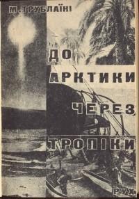 Николай Трублаини - До Арктики через тропіки