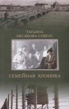 Аксакова-Сиверс Татьяна - Семейная хроника