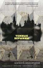 Алексей Винокуров - Темные вершины