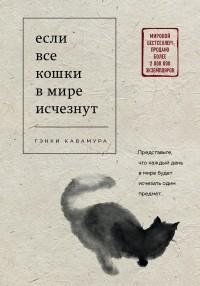 Гэнки Кавамура - Если все кошки в мире исчезнут