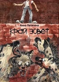 Анна Летягина - Край зовёт