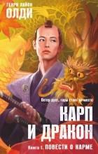 Генри Лайон Олди - Карп и дракон. Книга 1. Повести о карме