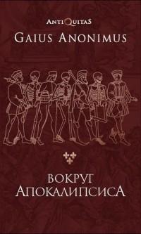 Гай Аноним - Вокруг апокалипсиса. Миф и антимиф Средних веков.