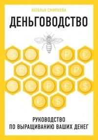 Наталья Смирнова - Деньговодство. Руководство по выращиванию ваших денег