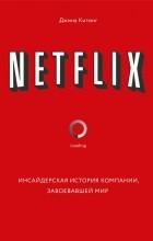 Джина Китинг - Netflix. Инсайдерская история компании, завоевавшей мир