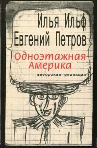 Илья Ильф, Евгений Петров - Одноэтажная Америка