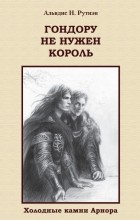 Альвдис Н. Рутиэн - Гондору не нужен король