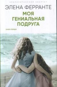 Элена Ферранте - Моя гениальная подруга