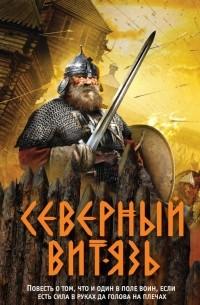 Александр Тамоников - Северный витязь