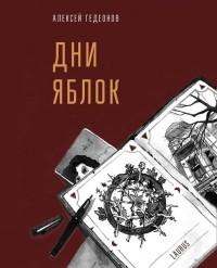 Алексей Гедеонов - Дни яблок
