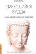 Неаполитанский Максимилиан - Смеющийся Будда: смех, пробуждение, свобода