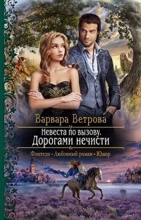 Варвара Ветрова - Невеста по вызову. Дорогами нечисти