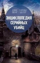 - Энциклопедия серийных убийц