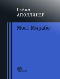 Гийом Аполлинер - Мост Мирабо