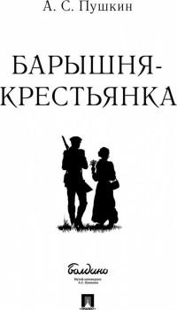 Александр Пушкин - Барышня-крестьянка