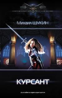 Михаил Щукин - Курсант