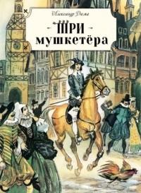 Александр Дюма - Три мушкетёра