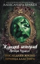 Александра Бракен - Последняя жизнь принца Аластора