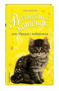 Сью Бентли - Волшебный котёнок, или Друзья с побережья