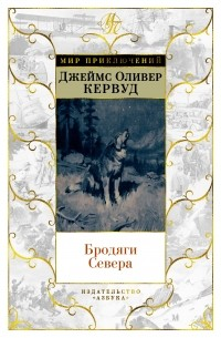 Джеймс Оливер Кервуд - Бродяги Севера (сборник)