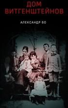 Александр Во - Дом Витгенштейнов