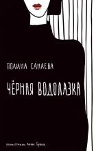 Полина Санаева - Черная водолазка