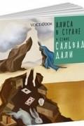 """Ветошкина Кристина - """"Алиса в стране чудес"""" в стиле Сальвадора Дали"""