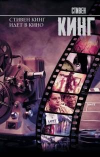 Стивен Кинг - Стивен Кинг идет в кино