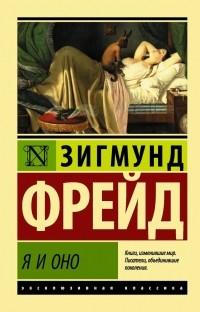 Зигмунд Фрейд - Я и Оно