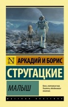 Аркадий и Борис Стругацкие - Малыш